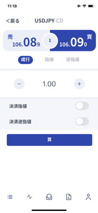 ゴールデンウェイジャパン[FXTFMT4]iPhone注文画面