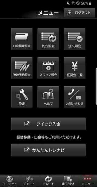 マネーパートナーズ[パートナーズFXnano]AndroidTOP画面