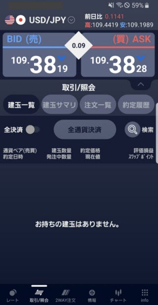 SBIFXトレード[SBIFXTRADE]Android注文画面