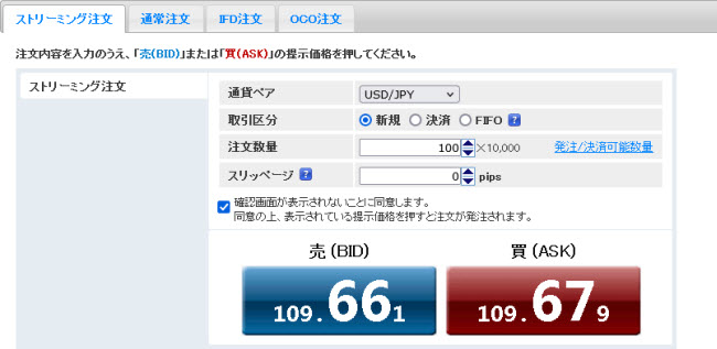 野村ネット&コール[ノムラFX](スピード注文系システム)