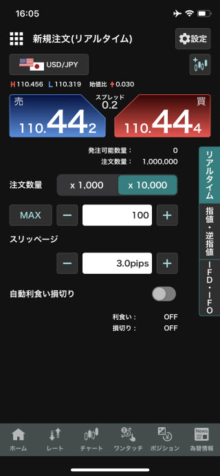 YJFX![外貨ex]のiPhone注文画面