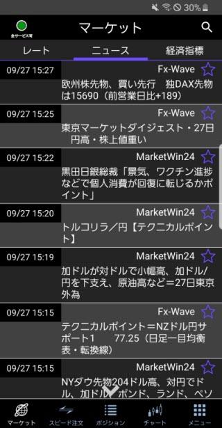 FXブロードネット[ブロードライトコース]、[ブロードコース]Androidニュース画面