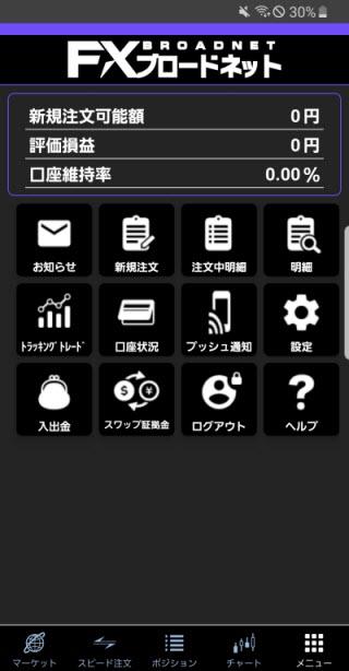 FXブロードネット[ブロードライトコース]、[ブロードコース]AndroidTOP画面