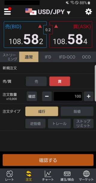 auカブコム証券[auカブコムFX]Android注文画面