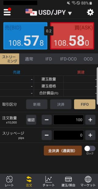 auカブコム証券[auカブコムFX]Androidスピード系注文画面