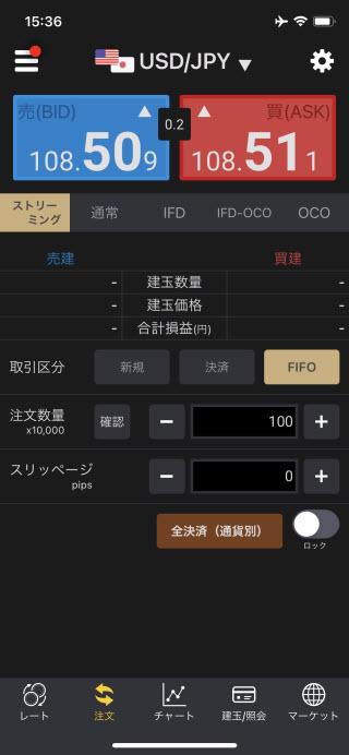 auカブコム証券[auカブコムFX]のiPhoneスピード系注文画面
