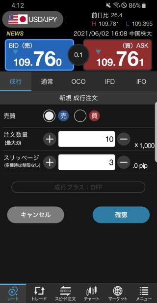 セントラル短資FX[FXダイレクトプラス]のAndroid注文画面