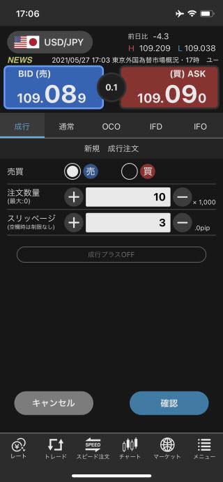 セントラル短資FX[FXダイレクトプラス]の注文画面