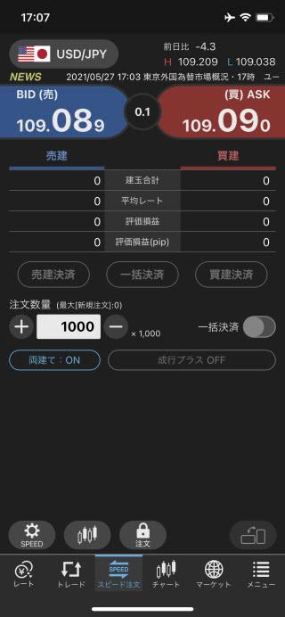 セントラル短資FX[FXダイレクトプラス]のiPhoneスピード系注文画面