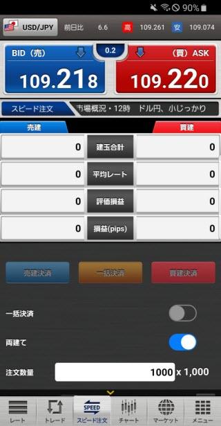 セントラル短資FX[FXダイレクトプラス]Androidスピード系注文画面