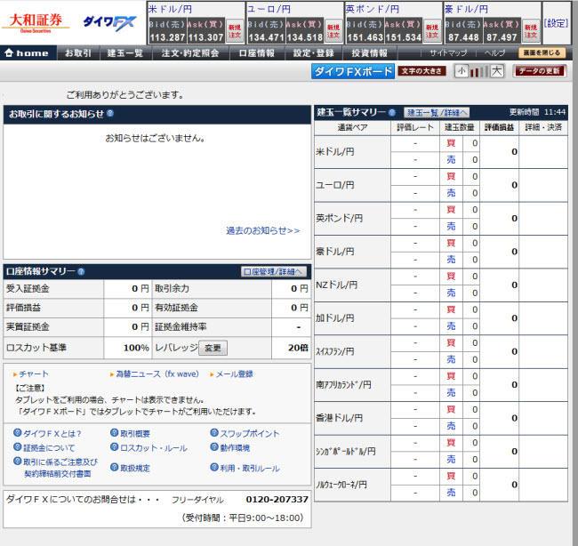 大和証券[ダイワFX](WEBブラウザ型取引画面全体)