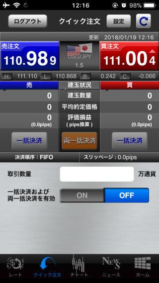 インヴァスト証券[FX24]のiPhoneスピード系注文画面