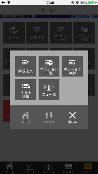 FXブロードネット[ブロードライトコース]、[ブロードコース]iphoneTOP画面