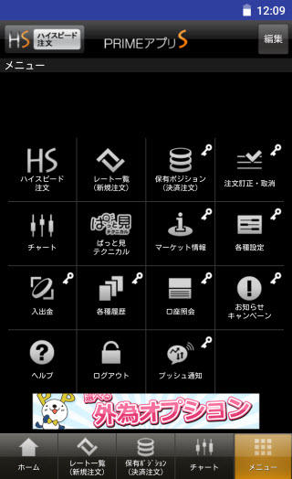 FXプライム byGMO[選べる外貨]AndroidTOP画面
