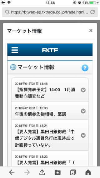 FXプライムbyGMO[選べる外為オプション]の専用WEBブラウザ版ニュース画面