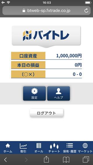 FXTF[バイトレ]の専用WEBブラウザ版TOP画面