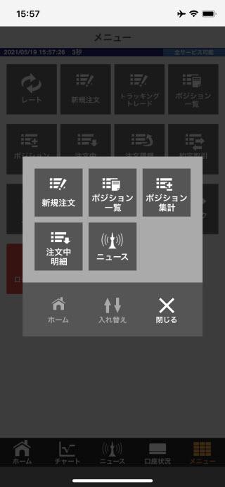 FXブロードネット[ブロードライトコース]、[ブロードコース]iPhoneチャートプラスメニュー画面
