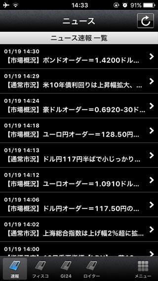 外為どっとコム[外貨ネクストネオ]iPhoneニュース画面