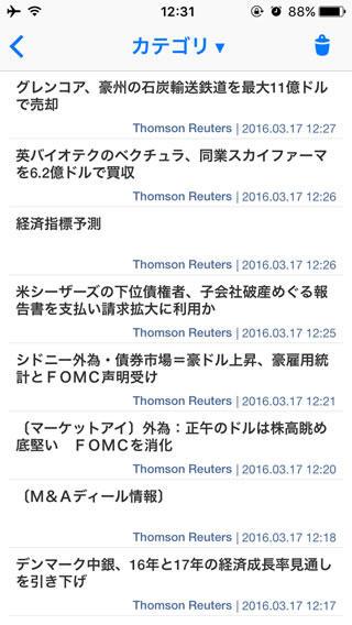 ゲインキャピタルジャパン[MetaTrader4]iPhoneニュース画面