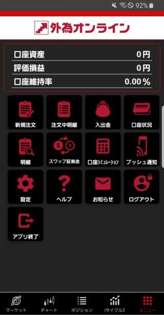 外為オンラインAndroidTOP画面