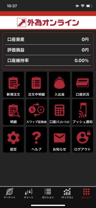 外為オンラインiPhoneTOP画面