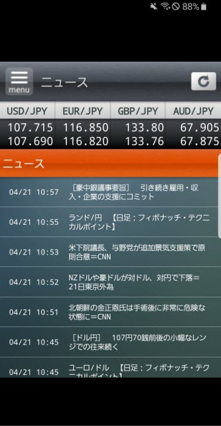 GMOクリック証券【くりっく365】Androidニュース画面