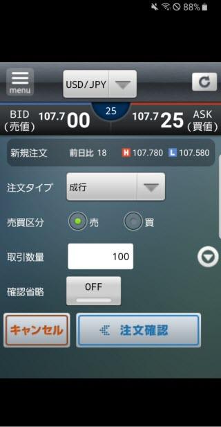 GMOクリック証券【くりっく365】Android注文画面