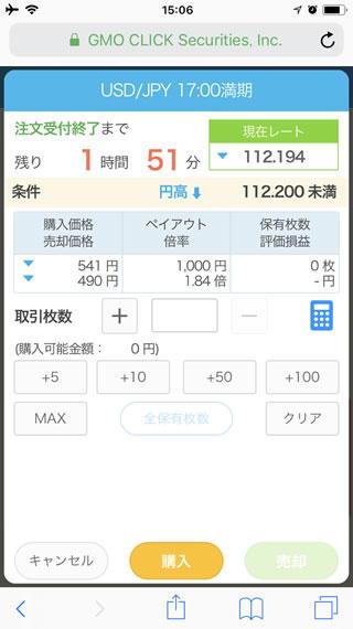 GMOクリック証券[外為オプション]のiPhone注文画面