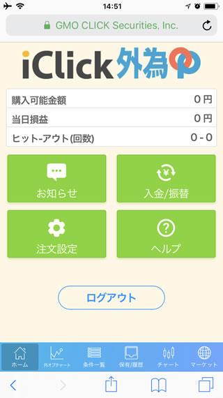 GMOクリック証券[外為オプション]のiPhoneTOP画面