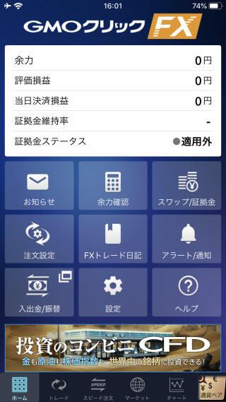 GMOクリック証券[FXネオ]のiPhoneTOP画面