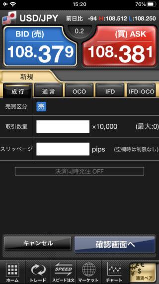 GMOクリック証券[FXネオ]のiPhone注文画面
