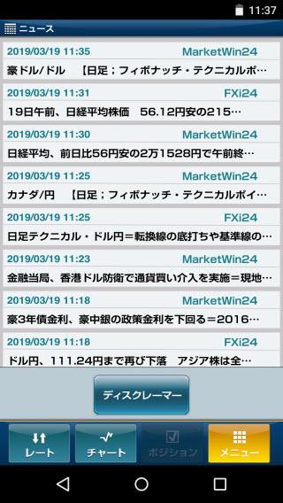 ひまわり証券[ひまわりFXレギュラー口座]ニュース画面