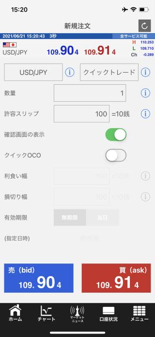 ひまわり証券[ひまわりFX]iPhone注文画面