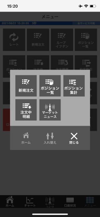 ひまわり証券[ひまわりFXレギュラー口座]iPhone画面