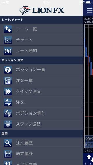 ヒロセ通商[LIONFX]のiPhoneTOP画面