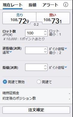 IG証券(スピード注文系システム)