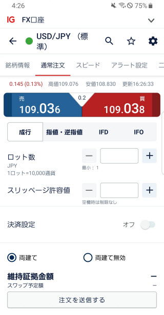 IG証券[大口][標準]Android注文画面