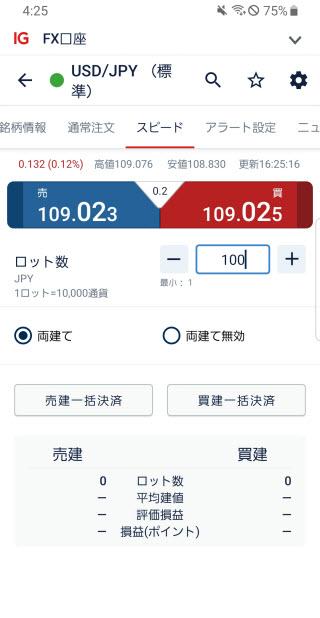 IG証券のAndroidスピード系注文画面