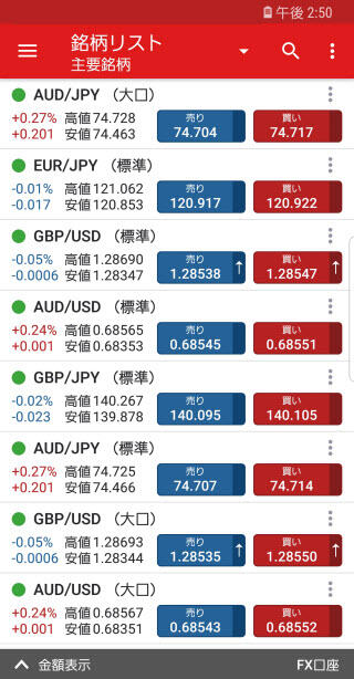 IG証券[大口][標準]AndroidTOP画面