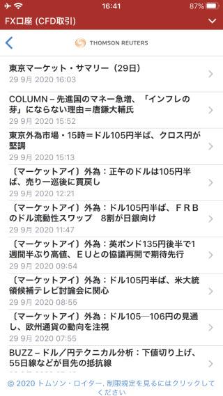 IG証券[大口][標準]iPhoneニュース画面