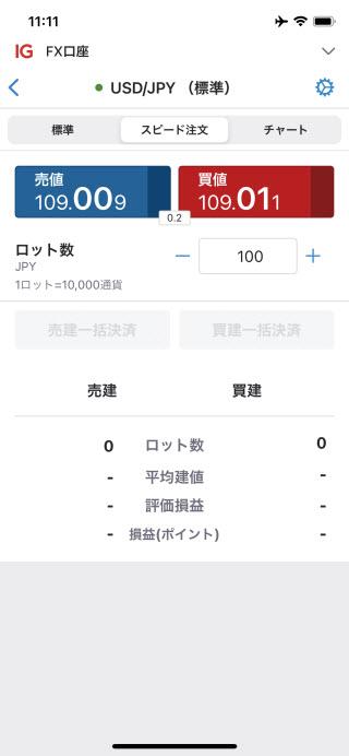 IG証券のiPhoneスピード系注文画面