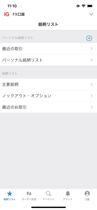 IG証券[大口][標準]iPhoneTOP画面