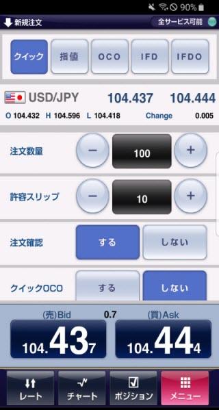 アイネット証券[アイネットFX]Android注文画面