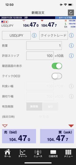 アイネット証券[アイネットFX]iPhone注文画面