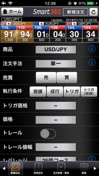 インヴァスト証券【くりっく365】iPhone注文画面
