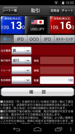 岩井コスモ証券【くりっく365】Android注文画面