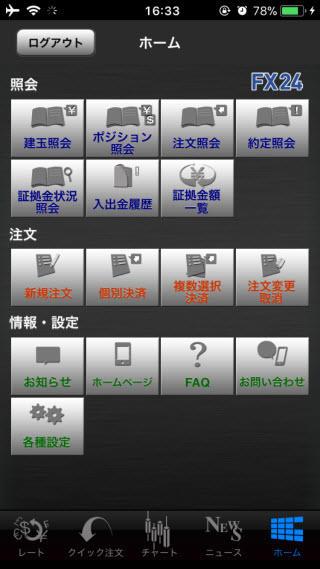 岩井コスモ証券【くりっく365】iPhoneTOP画面