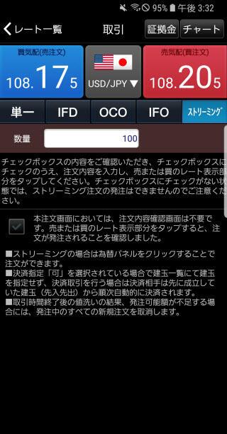 岩井コスモ証券【くりっく365】Androidスピード系注文画面