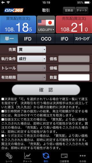 岩井コスモ証券【くりっく365】iPhone注文画面