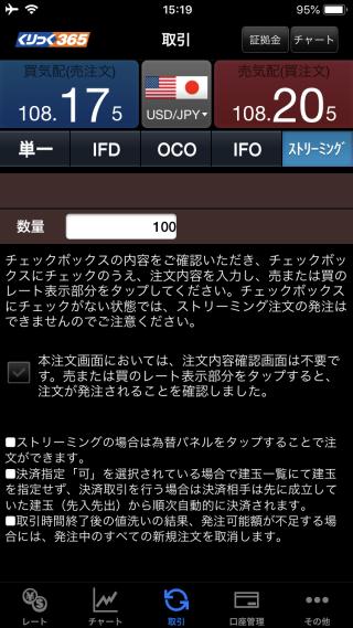 岩井コスモ証券【くりっく365】のiPhoneスピード系注文画面